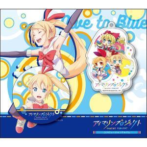 アイマリンプロジェクト コンピレーションアルバム【C】Dive to Blue ver.