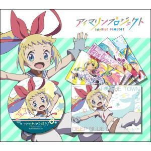アイマリンプロジェクト コンピレーションアルバム【E】DEEP BLUE SONG ver.【2】|jt-studio-akihabara