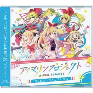 アイマリンプロジェクト コンピレーションアルバム【A】Marine Dreamin' ver.|jt-studio-akihabara|02