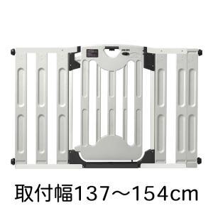 JTC グレイッシュベビーゲート 取付幅137〜154cm (本体+オプションパネルII+III) ...