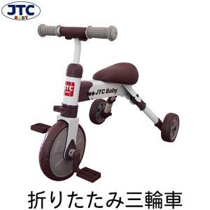 JTC 折りたたみ三輪車 ポータブルトライク (ブラウン) おしゃれ かわいい シンプル 子供 乗り物 乗用玩具 バランスバイク クリスマス 誕生日 プレゼント 2歳 3歳