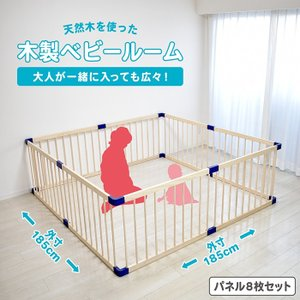 JTC 木製ベビールーム ベビーサークル プレイヤード 天然木 ナチュラル 赤ちゃん フェンス 安全...