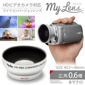 「My Lens 0.6倍(広角)ワイドコンバージョンレンズ40.5〜46mm」40.5mm、43mm、46mmのレンズ径に対応・2種類のステップアップリング付|jttonline