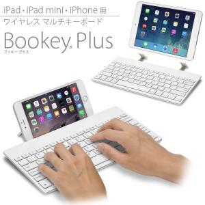薄い!軽い!打ちやすい「iPad&iPhone 用 マルチキーボード Bookey Plus ホワイト」立てかけスタンド内蔵立|jttonline
