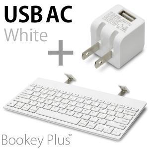 ((USB充電器付))「iPad&iPhone 用 マルチキーボード Bookey Plus ホワイト + USB AC 白 セット|jttonline
