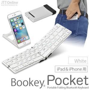 超軽量134g「iPad&iPhone 用 キーボード Bookey Pocket ホワイト」薄くて軽い折りたたみ式 Bluetoothワイヤレスキーボード|jttonline