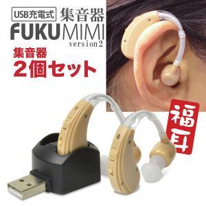集音器 2個入り「USB充電式で電池いらず 耳かけ方式の集音器 FUKU MIMI 〜福耳〜 補聴器タイプ イヤープラグ大小3種類付
