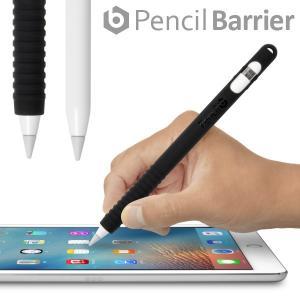[DM便送料無料] Apple Pencil 用 シリコンカバー「Pencil Barrier(ブラック)ペンシルバリア」キズや汚れから守り・グリップ力をUPする|jttonline