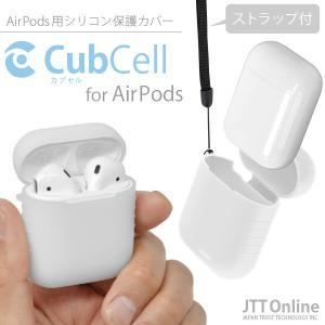 [DM便送料無料] AirPods用 シリコン保護ケース CubCell 〜カブセル〜(クリアホワイト)[ストラップ付属] キズや汚れ・衝撃からしっかりと守ります。|jttonline