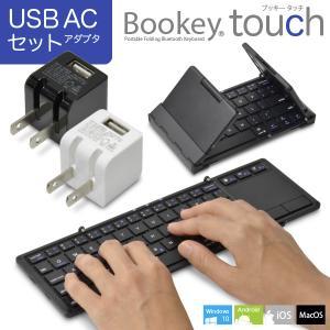 ((USB充電器付))折りたたみ式 ポータブル キーボード Bookey touch ブラック + ...
