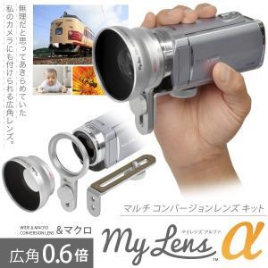レンズ非対応のビデオカメラに広角レンズが付けられる「My Lens α(マイレンズ アルファ)0.6倍 広角 ビデオカメラ用 コンバージョンレンズ&ブラケット」|jttonline