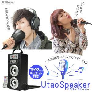 カラオケ ウタオースピーカー(マイク1本付)スマホやパソコンに接続して歌えるカラオケセット