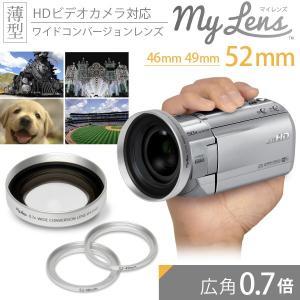 My Lens 0.7倍(広角)ワイドコンバージョンレンズ 46mm/49mm/52mmのレンズ径に...