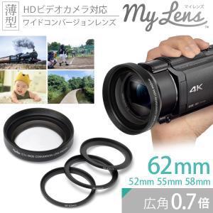 My Lens 0.7倍(広角)ワイドコンバージョンレンズ 52mm/55mm/58mm/62mmの...