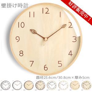 時計 天然木製 NEWサイズ 壁掛け 北欧 おしゃれ オシャレ 壁掛け時計 壁掛け 見やすい シンプ...