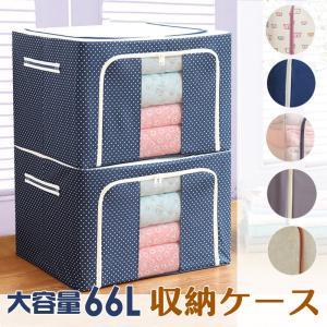 収納ボックス 衣装ケース 大容量 66L 中身が見える窓付き 収納袋 収納ケース 布団収納 衣替え ...