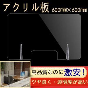 しっかり梱包 横600×縦600mm 厚さ3mm 激安 アクリル板 透明 3mm  飛沫防止用 仕切...
