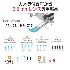 耳かき カメラ スコープ 簡単 先端 部品 Bebird 3.5mm型レンズ専用 耳カメラ 通常スコ...