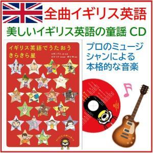 イギリス英語でうたおう きらきら星(幼児英語教材 こどもの歌 童謡CD リトミック)