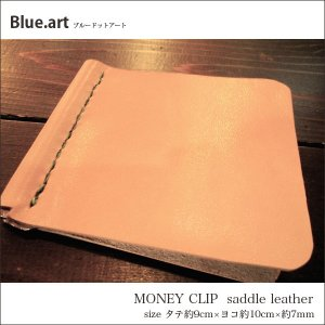 BLUE.art(ブルードットアート)MONEY CLIP 札ばさみ[Saddle leather] ba-003|juice16