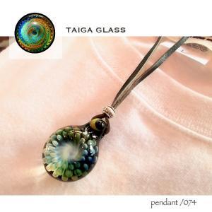 TaigaGlass (タイガグラス) ペンダント taiga-074|juice16