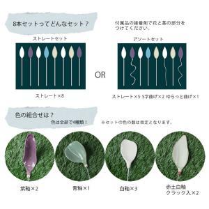 オブジェ ガーデンピック  陶器のオブジェピック カラー8本セット|juicygarden|03