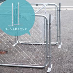 [販売終了][送料無料対象外] フェンス用スタンド ポール 支柱 「アメリカンフェンス ポストスタンド 2本セット」 フェンス別売り|juicygarden