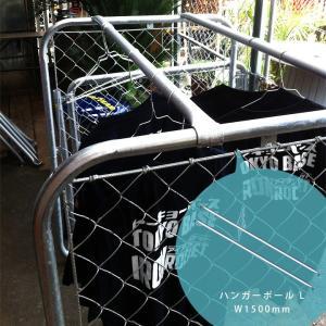 [送料無料対象外] フェンス用ハンガーバー ワードローブ 衣文掛け 「アメリカンフェンス ハンガーポール Lサイズ 1500mm 2本セット」|juicygarden