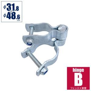 フェンスを扉にすることができるアメリカンフェンス専用の蝶番。48mm程度の単管パイプと接続可能。