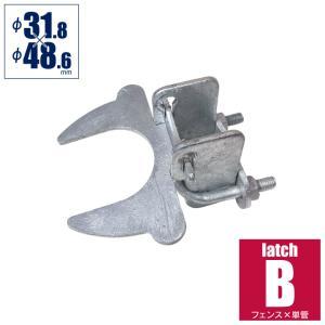 フェンス扉を簡易ロックできるアメリカンフェンス専用の掛け金錠。