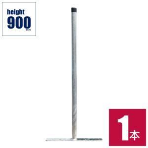 [送料無料対象外] フェンス用スタンド ポール 支柱 「アメリカンフェンス ポストスタンド 2本セット」 フェンス別売り|juicygarden