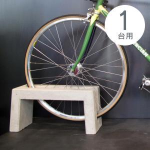 [沖縄・離島以外 送料無料] サイクルスタンド おしゃれ シンプル 倒れない コンクリート 「コンクリート製自転車スタンド Coco 片面1台用」