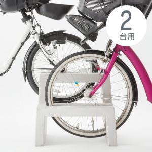 [沖縄・離島以外 送料無料] サイクルスタンド おしゃれ シンプル 倒れない コンクリート 「コンクリート製自転車スタンド Coco 両面2台用」 juicygarden