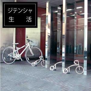 駐輪スタンド サイクルレスター Cyjet YJ-01 juicygarden