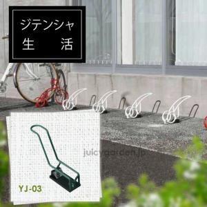 駐輪スタンド サイクルレスター Cyjet YJ-03 juicygarden