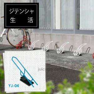 駐輪スタンド サイクルレスター Cyjet YJ-04 juicygarden