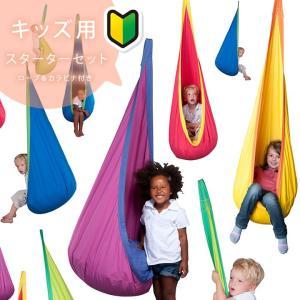 子供用 チェアハンモック 室内 「La Siesta(ラ シェスタ) キッズ ハンギングチェア ヨキ 12色 [スターターセット ロープ&カラビナ付き]」|juicygarden