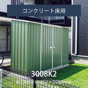 [送料無料対象外] 物置 おしゃれ 屋外 大型 物置&アンカーセット 「ユーロ物置 3008K2:コンクリート床用セット」 [日時指定不可] [要組立] [返品不可]|juicygarden