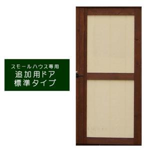 スモールハウス専用オプション:追加用ドア 標準タイプ 窓無し|juicygarden