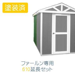 屋外 スモールハウス : 「 ファールン 塗装済」専用の延長セット610(送料別)|juicygarden