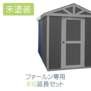 屋外 スモールハウス:ファールン未塗装】専用の延長セット610(送料別)|juicygarden