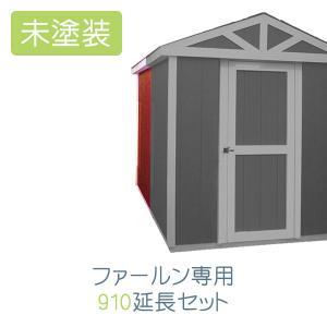 屋外 スモールハウス:ファールン未塗装】専用の延長セット910(送料別)|juicygarden