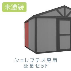 屋外 スモールハウス:シェレフテオ未塗装】専用の延長セット(送料別)|juicygarden
