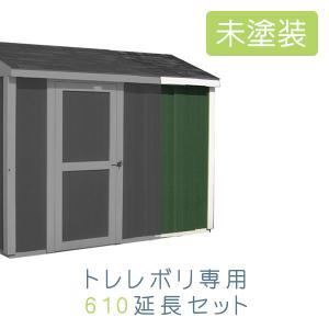 屋外 スモールハウス:トレレボリ未塗装】専用の延長セット610(送料別)|juicygarden