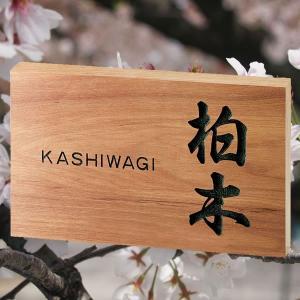 表札 木製 木 木製表札 おしゃれ  ウッド 桜の木   「 木の表札 桜 さくら WK-12 」|juicygarden