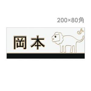 表札 タイル 白 表札 おしゃれ  オンリーワン イタリア職人の手作りタイル表札200×80ドディチタイル