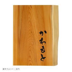 表札 木製 木 和風 木製表札 おしゃれ  ウッド 「 よし乃 01(印刷) 屋内・軒下用 」|juicygarden