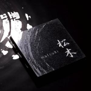 表札 石 黒御影石のストーン ネームプレート  NA-ST20|juicygarden
