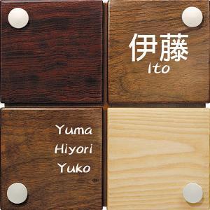 表札 木製 木 おしゃれ 洋風 家族の名前が入れられる 「 WPCプレシャスウッドネームプレート DN105 」|juicygarden
