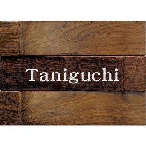 表札 木製 木 おしゃれ 洋風 「 WPCプレシャスウッドネームプレート DN302:組み木 」|juicygarden